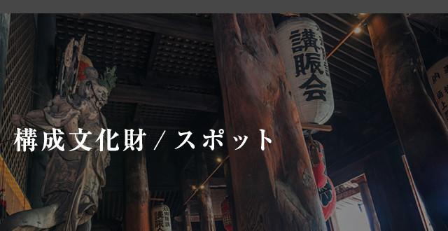 構成文化財/スポット