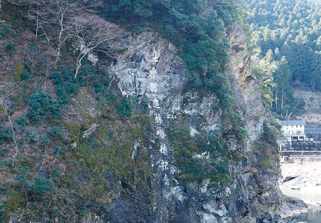 「土倉翁造林頌徳記念」岩壁碑文