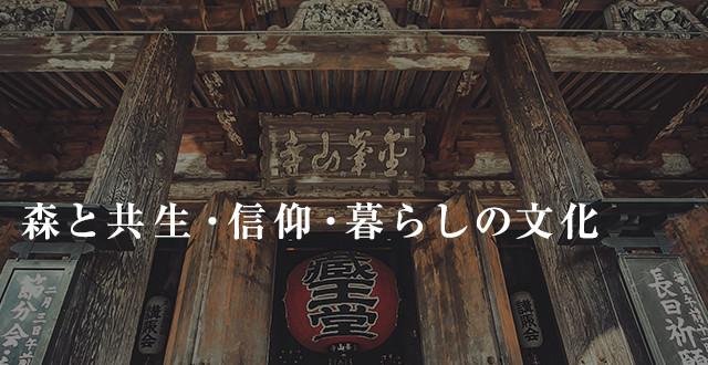 森と共生・信仰・暮らしの文化
