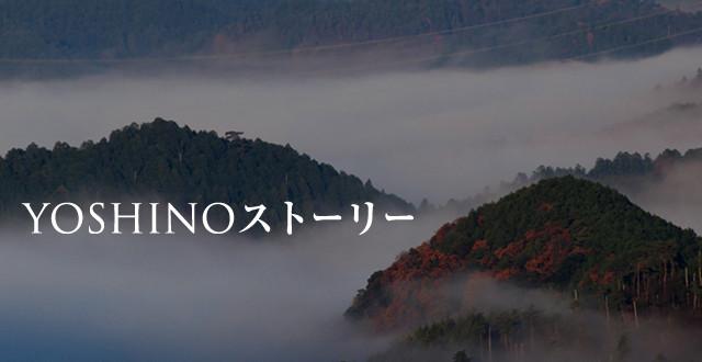 YOSHINOストーリー